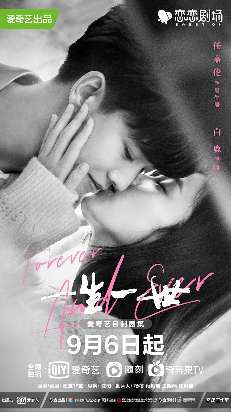 Forever And Ever Chinese Drama Poster