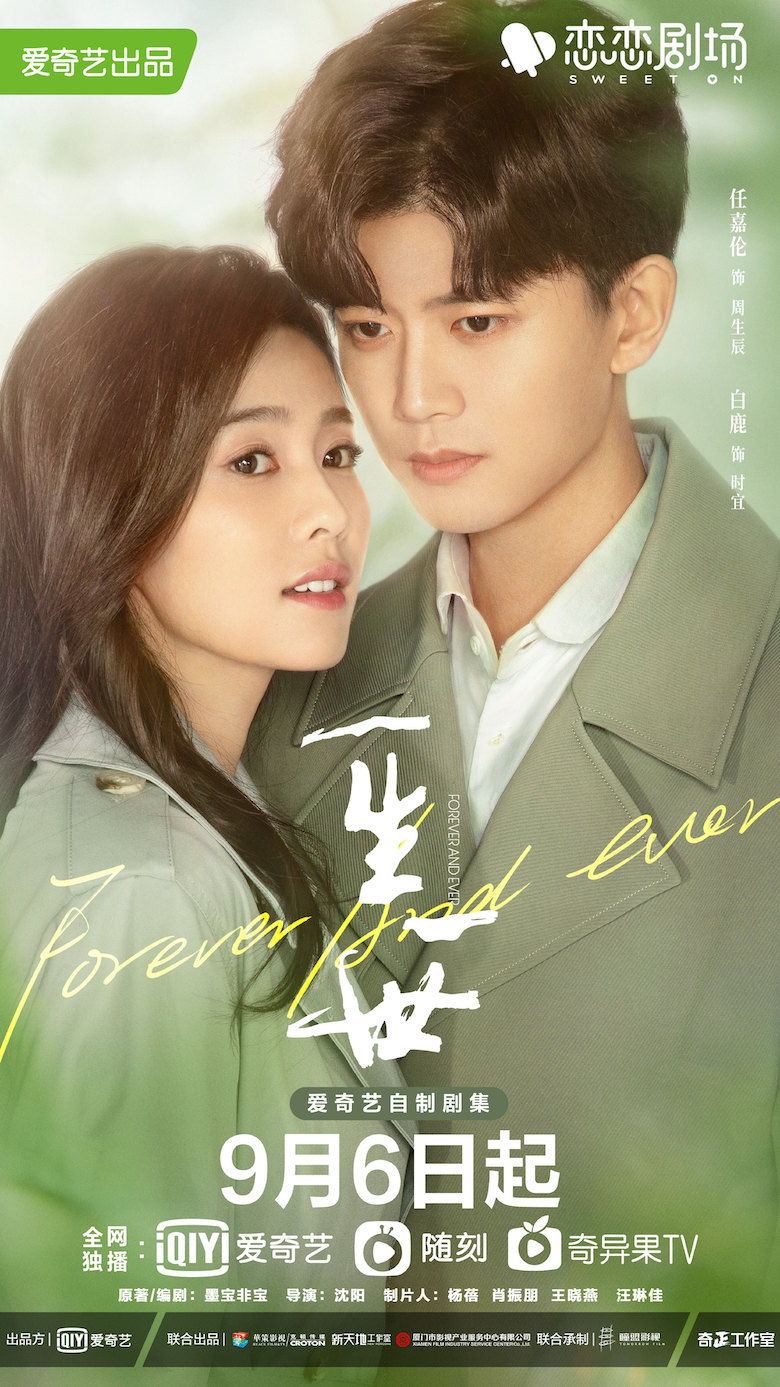 Forever And Ever Chinese Drama Still 3
