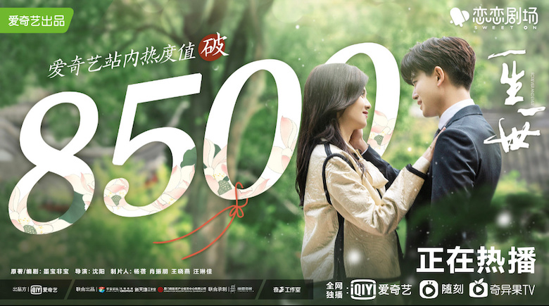 Forever And Ever Chinese Drama Still 4