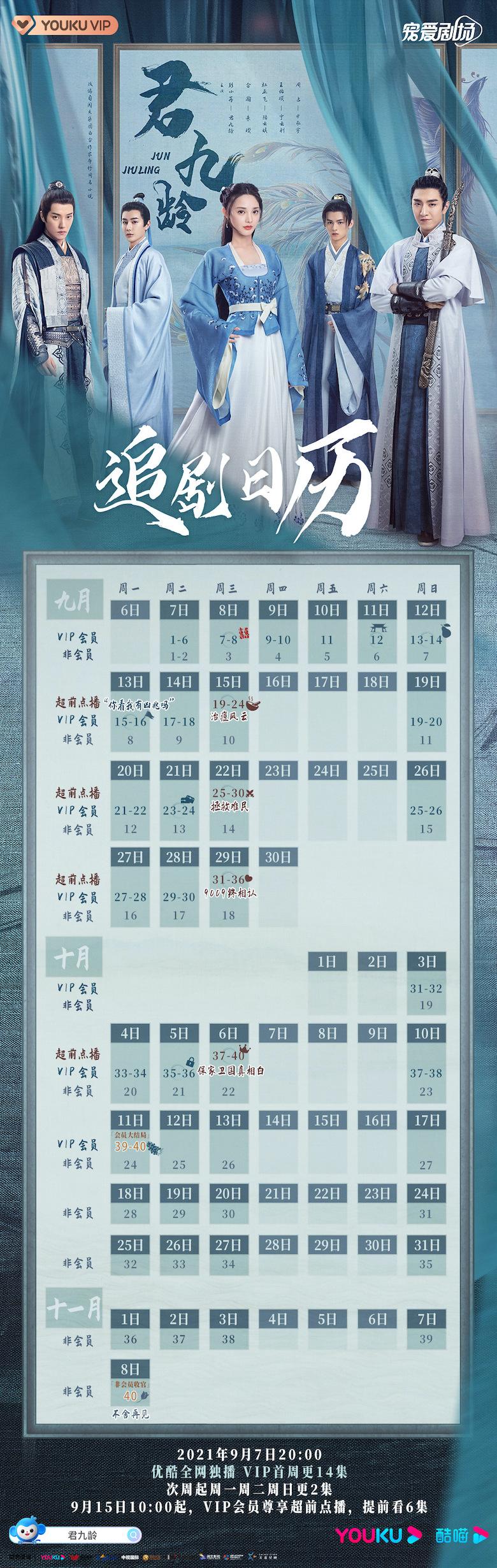 Jun Jiu Ling Chinese Drama Airing Calendar