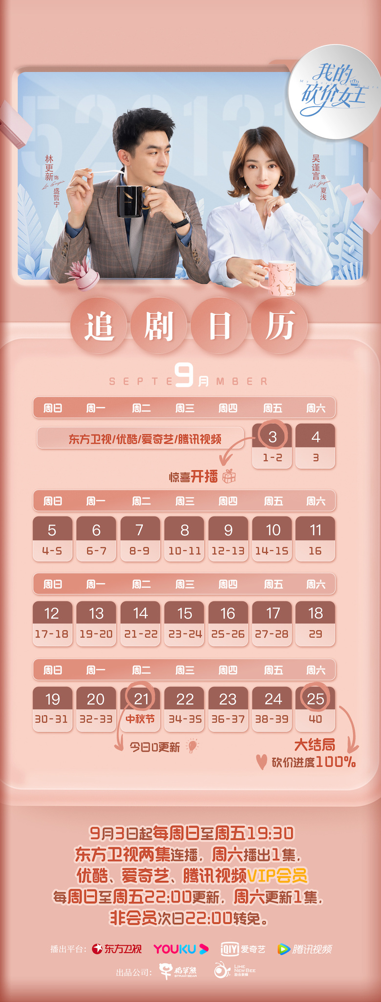 My Bargain Queen Chinese Drama Airing Calendar
