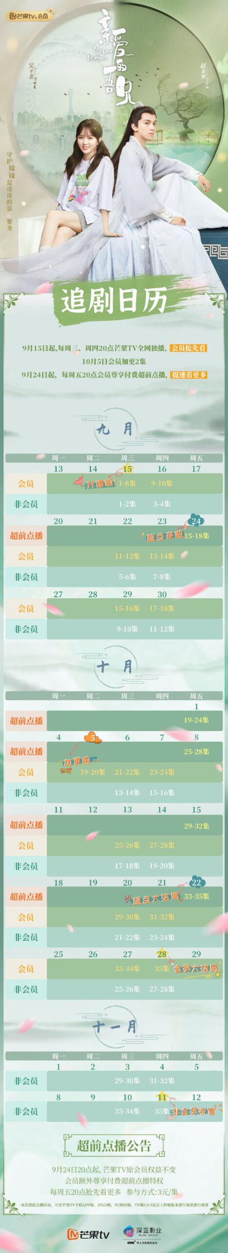 My Dear Brothers Chinese Drama Airing Calendar