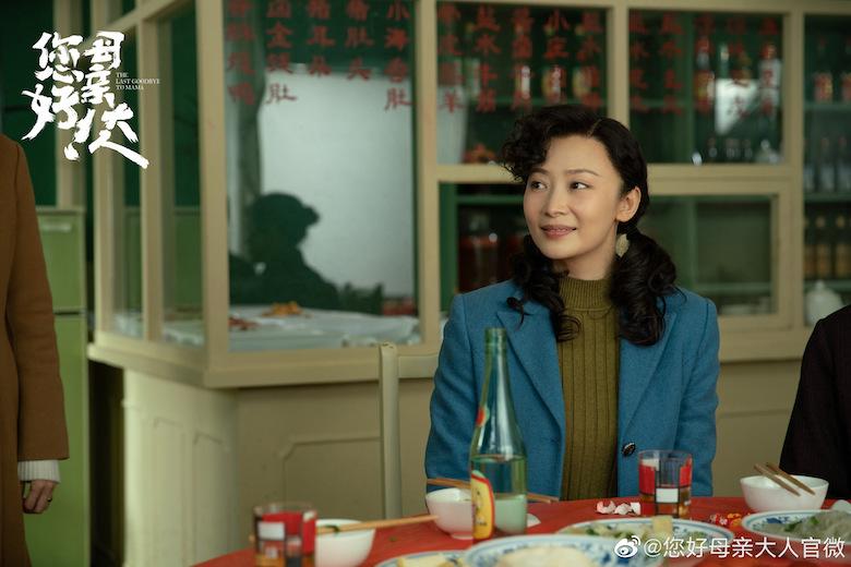 The Last Goodbye to Mama Chinese Drama Still 4