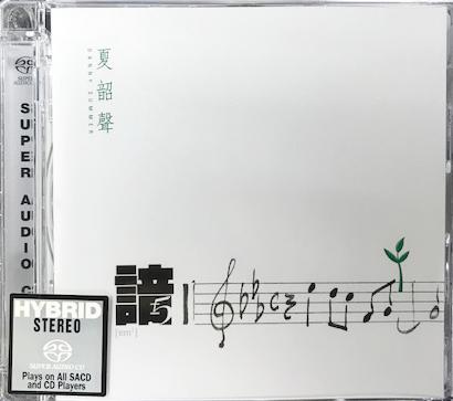 夏韶聲 Danny Summer - 諳 5 SACD_廣東流行 Cantopop_音樂 Music_CD Warehouse