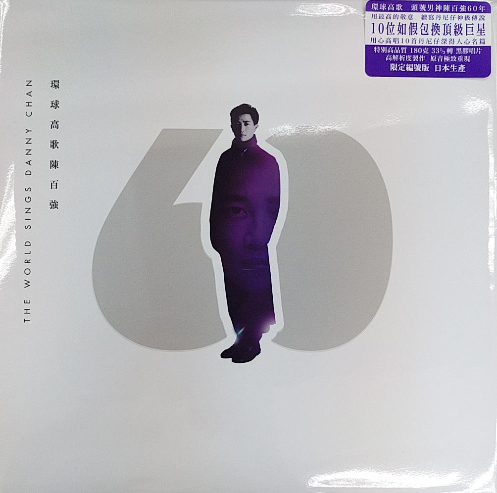 VA-環球高歌陳百強 Vinyl LP 180G 33 1/3 DANNY CHAN/香港群星_黑膠系列|Vinyl LP_音樂|Music_CD Warehouse