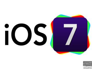 مميزات الاصدارIOS7