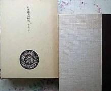 日本漆工の研究
