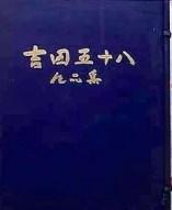吉田五十八作品集