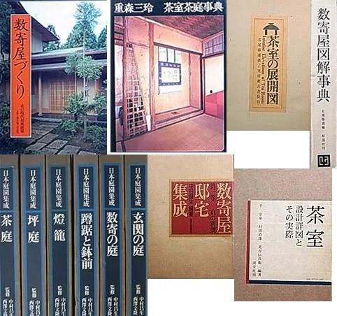 建築書の買取 作品集や建築雑誌 建築専門書   古本買取セシルライブラリ