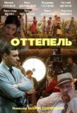 Ottepel / 2013年