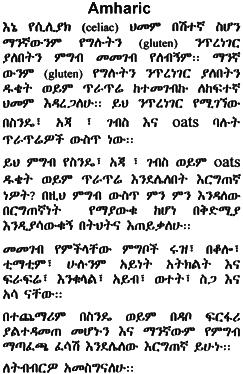Amharic Celiac / Coeliac Gluten Free Restaurant Card