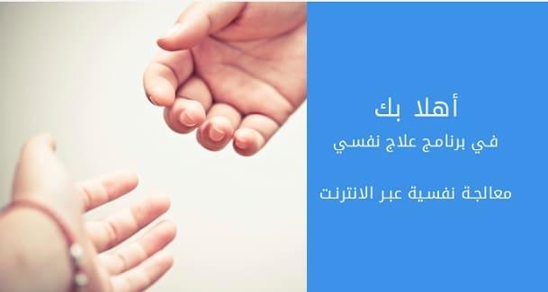 خدمات المهاجرين علاج نفسي مجانا باللغة العربية لمن يعاني