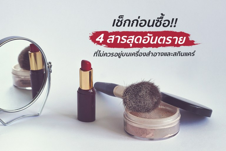 Check before buy 4 thing that should not in cosmetic