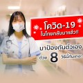 covid-19-is-back-in-thailand-8-ways-to-protect-yourself