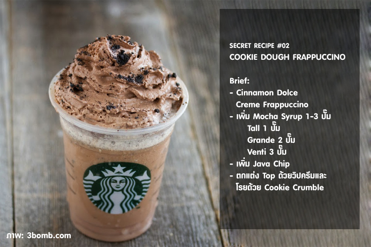 COOKIE DOUGH FRAPPUCCINO