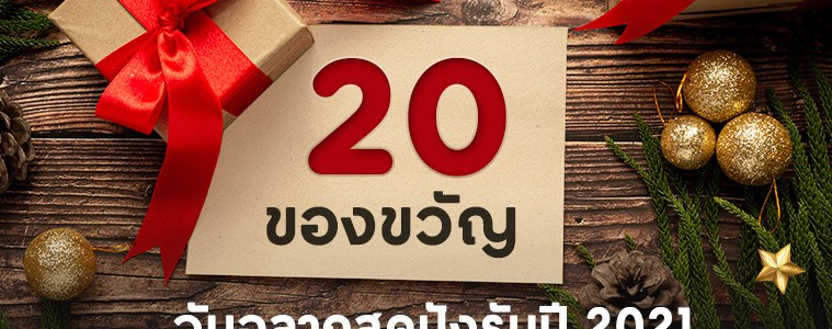 20-cool-raffle-gift-list-with-1000-baht-budget