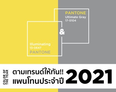 keep-up-with-the-trend-pantone-of-the-year-2021