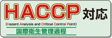 HACCP対応 (Hazard Analysis and Critical Control Point) 国際衛生管理過程