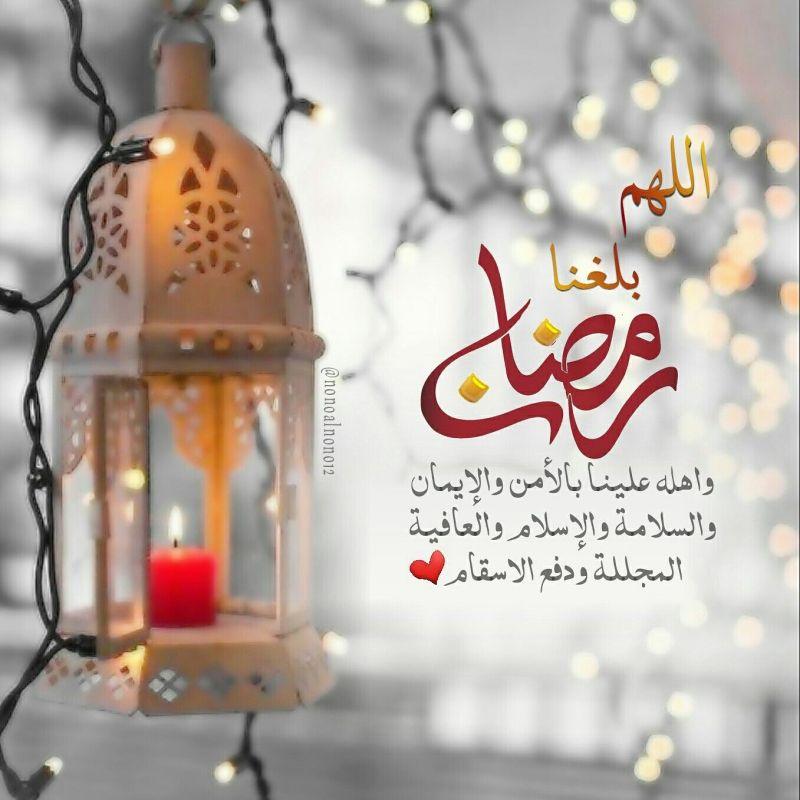 اللهم بلغنا رمضان