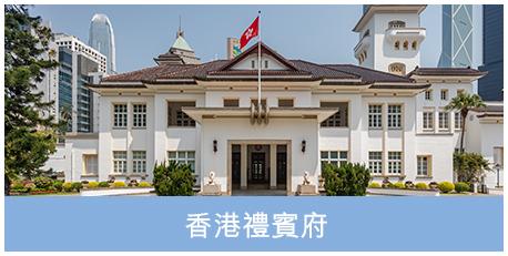 香港禮賓府 | Government House