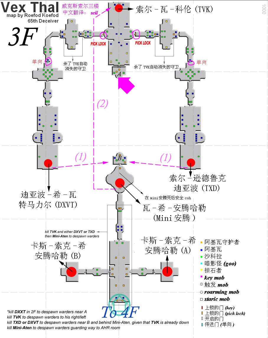 EQ中文世紀地圖集-威克斯索爾(Vex Thal)