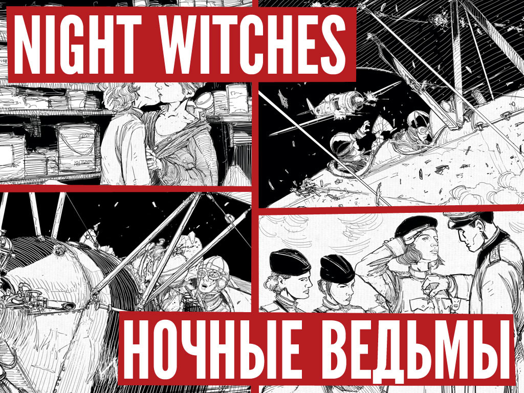 Immagini di Nightwitches!