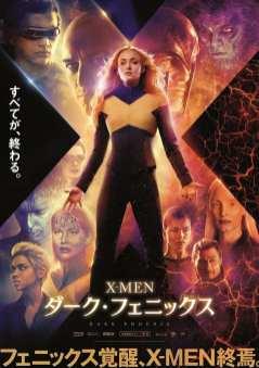 x-men_dark_phoenix_2018_plakat4
