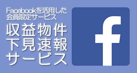 facebook下見速報