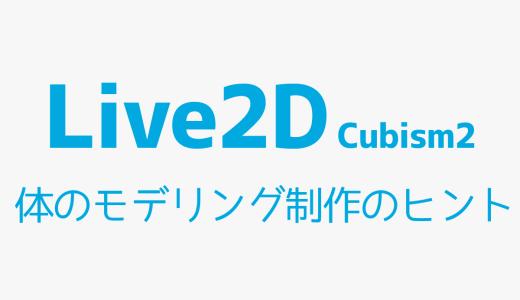 【Live2D】体のモデリング制作のヒント