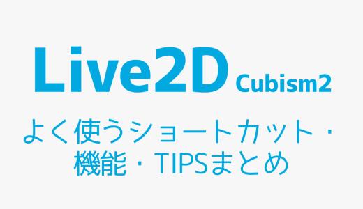 【Live2D】よく使うショートカット・機能・TIPSまとめ