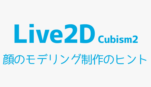 【Live2D】顔のモデリング制作のヒント