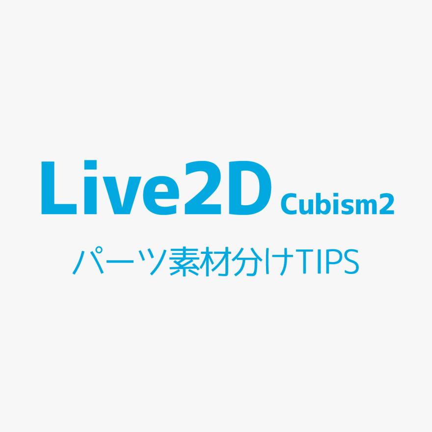 live2d-illust-parts-division