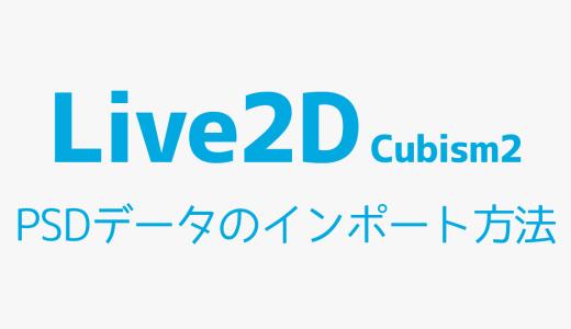 【Live2D】PSDデータのインポート方法