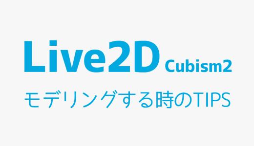 【Live2D】モデリングする時のTIPS