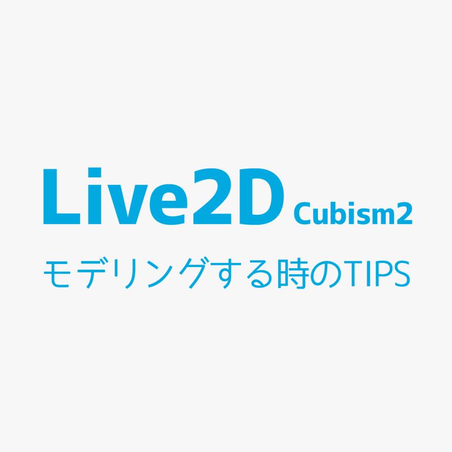 live2d-psd-import