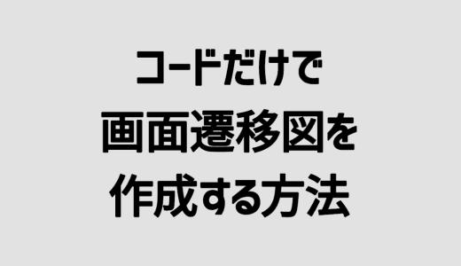 【guiflow】コードだけで画面遷移図を作成する方法