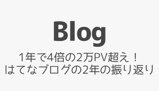 【Blog】1年で4倍の2万PV超え!はてなブログの2年目の振り返り