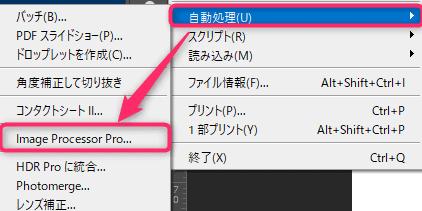 Photoshop 複数のpsdデータからjpgやpngを出力する イメージ