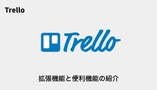 【Trello】超便利!非常に便利な4つの拡張機能と6つ便利機能の紹介