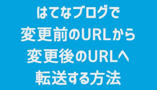 【Blog】はてなブログで変更前のURLから変更後のURLへ転送(リダイレクト)する方法