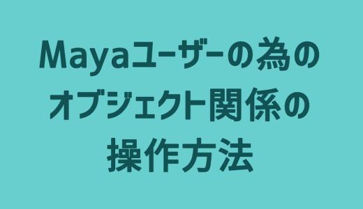 【3ds Max】Mayaユーザーの為のオブジェクト関係の操作方法