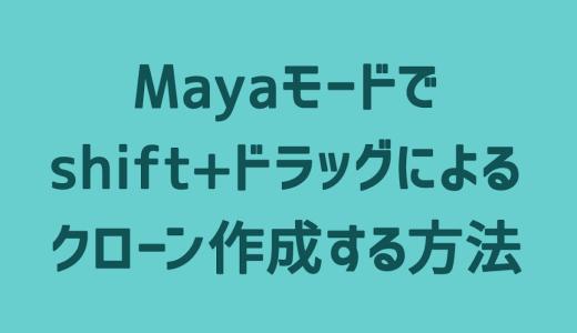 【3ds Max】Maya モードでshift+ドラッグによるクローン作成する方法