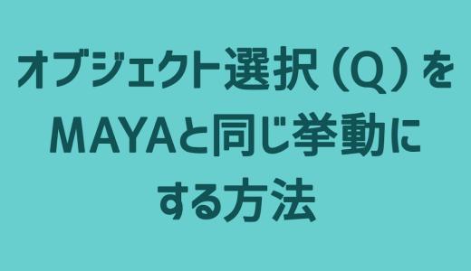 【3ds Max】オブジェクト選択(Q)をMAYAと同じ挙動にする方法