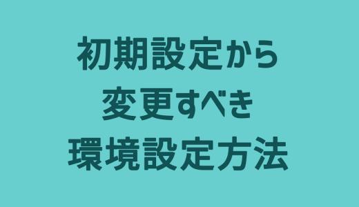 【3ds Max】初期設定から変更!おすすめの環境設定方法