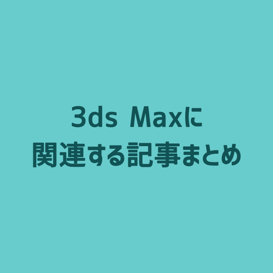 3ds-max-summary-article