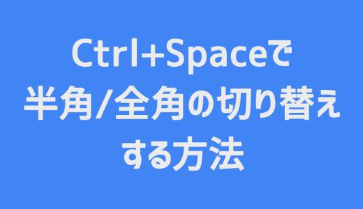 【Google IME】Ctrl+Spaceで半角/全角の切り替えする方法