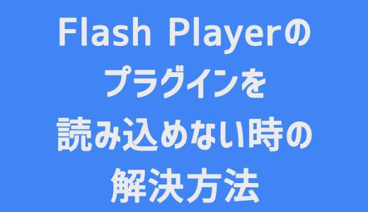 【Google Chrome】Flash Playerのプラグインを読み込めない時の解決方法