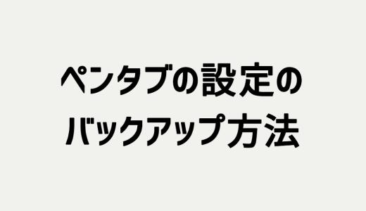 【Intuos】ペンタブの設定のバックアップ方法