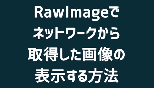 【Unity】RawImageでネットワークから取得した画像の表示する方法