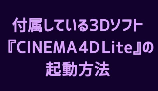 【AfterEffects】付属している3Dソフト『CINEMA 4D Lite』の起動方法